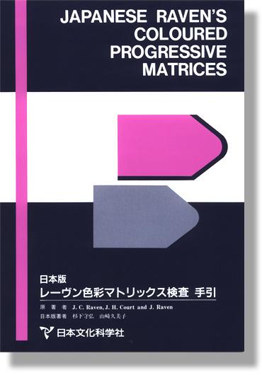 日本 文化 科学 社 年収